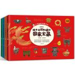 了不起的中国文化:孩子应该知道的国家宝藏(精装彩绘本,全四册)(给孩子的文物启蒙书,可以带回家的博物馆。52件镇国之宝