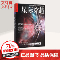 星际穿越 浙江人民出版社