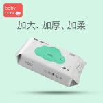 babycare婴儿湿巾手口专用全棉 新生儿宝宝湿纸巾50抽无盖1包