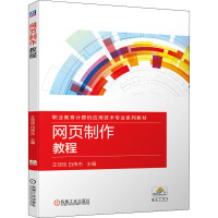 网页制作教程 机械工业出版社