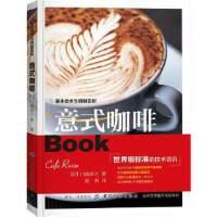 【直供】意式咖啡 咖啡制作入门教程咖啡研磨制作方法技巧步骤书 门�|洋之 中国纺织 [日]门�|洋之 97875180360