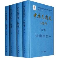 中华民国史 人物传(全八册)精