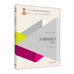 计量经济学(第四版)