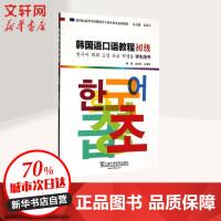 韩国语口语教程初级学生用书 金忠实,白莲花 著