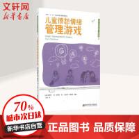 儿童愤怒情绪管理游戏 南京师范大学出版社