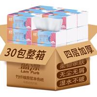 【到手价20.9】蓝漂 竹本嘉 竹浆抽纸30包 3层加厚240张 母婴可用