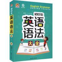 手把手作文 益书坊 初中生英语语法大全 中国大百科全书出版社