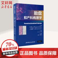 胎盘和产科病理学 北京科学技术出版社