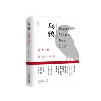 乌鸦:爱伦・坡传记与诗选