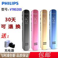 【618特惠+送充电器】飞利浦 VTR5200 8G 录音笔 微型迷你专业高清 远距超长降噪 MP3播放采访商务会议学