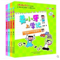 BX 姜小牙上学记全套4册 米小圈上学记的兄弟篇 二三一年级课外书6-7-10岁儿童文学故事读物注音彩图版小学生 正版