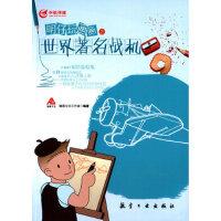 (社版)明仔玩画画之世界著名战机(四色) 9787516506202