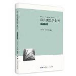 语言类型学集刊(第一辑)