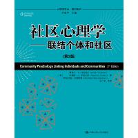 社区心理学――联结个体和社区(第2版)(心理学译丛・教材系列)