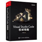 Visual Studio Code 权威指南