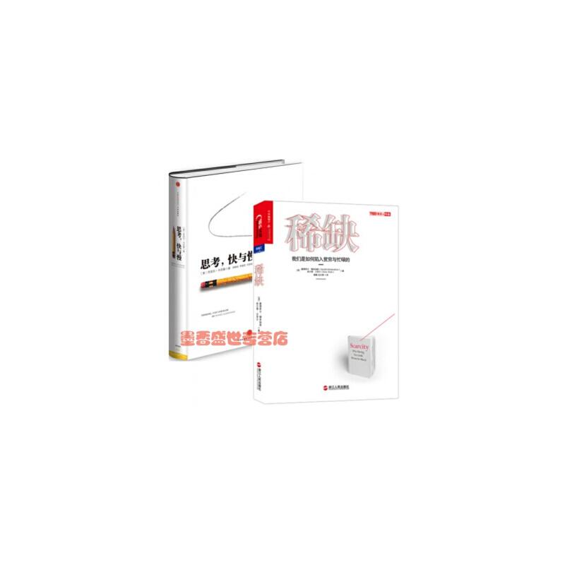 思考快与慢+稀缺(我们是如何陷入贫穷与忙碌的)(共2册)书籍00