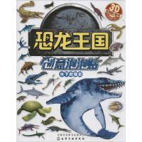恐龙王国创意泡泡贴水下的暗影 沐渔文化 编绘
