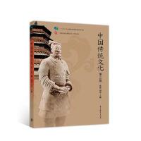 【旧书二手书9成新】 中国传统文化(第三版) 9787040506327 高等教育出版社