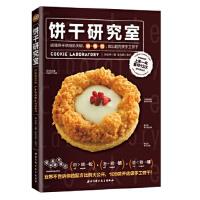 【二手书9成新】 饼干研究室:搞懂饼干烘焙的关键,油+糖+粉,做出超手工饼干 林文中 北京科学技术出版社9787530