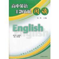 《高中英语主题拓展阅读 高中二年级第二学期》
