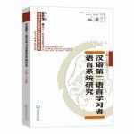 汉语第二语言学习者语言系统研究(对外汉语教学研究专题书系)