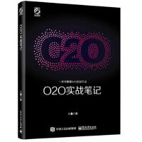 O2O实战笔记
