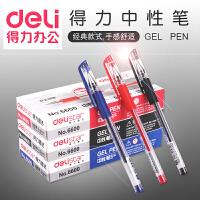 得力6600 中性笔 水笔签字笔办公文具中性笔0.5 黑色