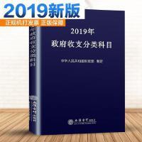 2019年政府收支分类科目 立信会计出版社 2019年新版