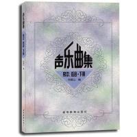 声乐曲集(男中.低音.下册)-朱振山