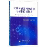 无线传感器网络路由与拓扑控制技术 9787118113211