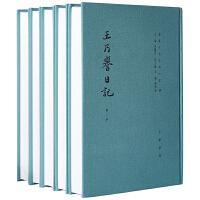 王乃誉日记(全五册)布面精装