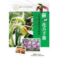 我的花卉手册――兰花病虫防治小医生
