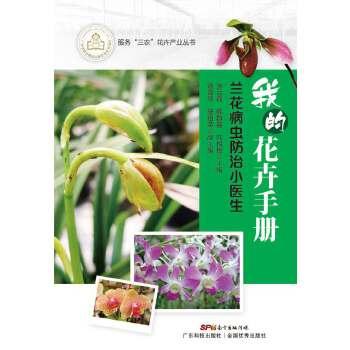 我的花卉手册——兰花病虫防治小医生