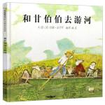 和甘伯伯去游河――经典畅销绘本  1970年凯特・格林纳威奖大奖绘本!