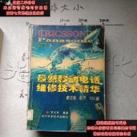 【二手旧书9成新】移动电话维修技术精华.爱立信 松下 NEC篇9787538130317