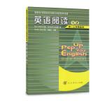 普通高中课程标准实验教科书配套教学资源 英语阅读1、2(高一上学期适用)