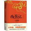 西游记  青少版 畅销5周年 好评如潮 新版修订