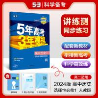 曲一线2022版5年高考3年模拟高中历史选择性必修1人教版国家制度与社会管理全解全练五三练习册