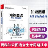 知识图谱方法实践与应用 知识图谱构建与应用实战技能知识存储知识图谱推理机器学习基础入门自然语言处理AI人工智能技术图书籍