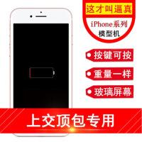 六一儿童节520苹果iphone6 6s 7 8 plus X手机模型机可开机可亮屏仿真上交顶包自京