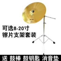 架子鼓镲片20寸叮叮镲节奏镲16寸吊擦18寸重音镲8寸10寸12寸14寸