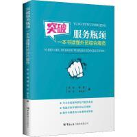 突破服务瓶颈 一本书读懂外贸综合服务 中国海关出版社
