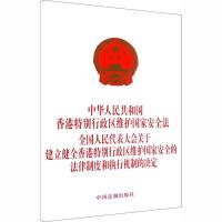 中华人民共和国香港特别行政区维护国家安全法 全国人民代表大会关于建立健全香港特别行政区维护国家安全的法律制度和执行机制的