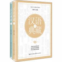 汉语典藏(全2册) 长江文艺出版社