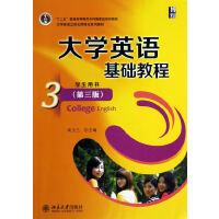 大学英语基础教程(3)学生用书(第三版)