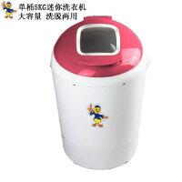 YOKO 单筒洗衣机XPB50-2008S 5.0KG中小型迷你洗衣机带甩干 洗脱两用