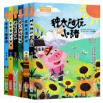 全6册翌平新阳刚主义少年成长书系 8-10-12岁小学生一二三四年级儿童文学课外阅读书培养孩子的阳光