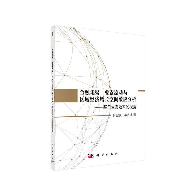 金融集聚、要素流动与区域经济增长空间效应分析——基于生态效率的视角