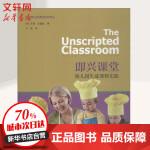 即兴课堂 幼儿园生成课程实践 南京师范大学出版社