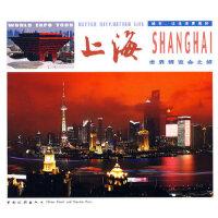 [二手9成新]上海---世界博览会之旅(汉英) 吕大千,孙蕾 撰文 9787503239496 中国旅游出版社